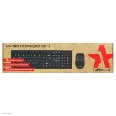 Клавиатура + мышь Гарнизон GKS-110
