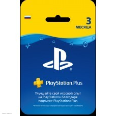 Подписка на SONY PlayStation Plus 3 мес