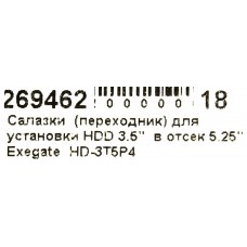 Салазки Exegate HD-3T5P4 (HDD 3.5