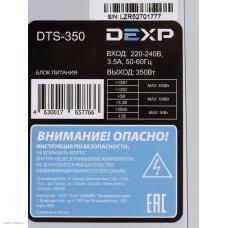 Блок питания DEXP DTS-350 [4630017657766]