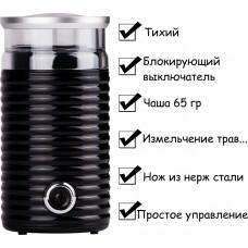 Кофемолка First FA-5482-2-BA черный