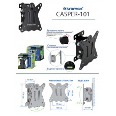 Кронштейн Kromax CASPER-101 настенный, black