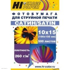 Бумага Hi-image paper (сатин) 10х15, 260 г/м2, 500 листов, односторонняя(A202600)
