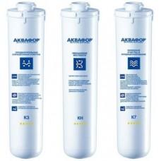 Комплект картриджей АКВАФОР К3-КН-К7 для проточных фильтров