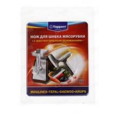 Нож для мясорубок Topperr 1601 (Moulinex/Tefal/Daewoo/Krups)