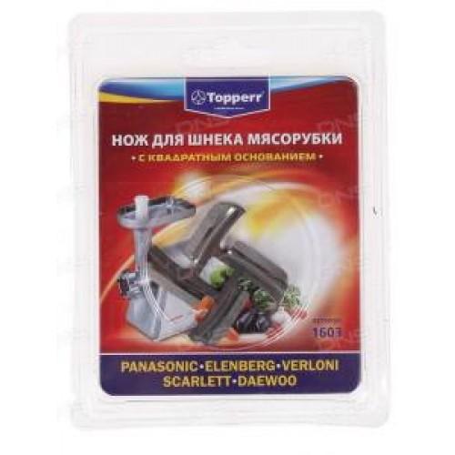 Нож для мясорубок Topperr 1603 (Panasonic/Elenberg/Verloni/Scarlett/Daewoo)