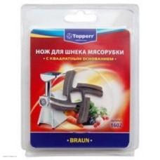 Нож для мясорубок Topperr 1602 (Braun)