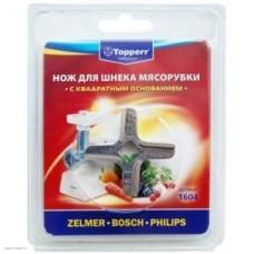 Нож для мясорубок Topperr 1604 (Zelmer/Bosch/Philips)