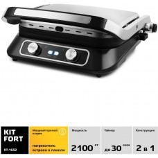 Гриль Kitfort КТ-1652 черный