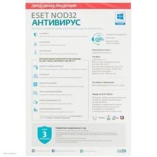 ПО Eset NOD32 Антивирус - продление лицензии 3-Desktop 1 year Box (NOD32-ENA-RN(BOX3)-1-1)