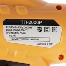 Термопистолет Вихрь ТП-2000Р