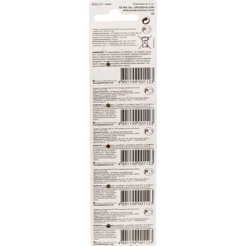 Батарейки литиевые GP Lithium CR2016 (5шт)