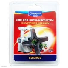 Нож для мясорубок Topperr 1605 (Kenwood)