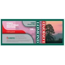 Бумага Lomond для струйной печати ролик 914 мм x 30 м (А0+), 150 г/м2,  глянцевая (1204032)