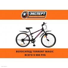 Велосипеды в Эксперт
