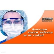 Поддерживаем медиков в Эксперт