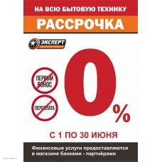 Рассрочка 0% в сети магазинов Эксперт.