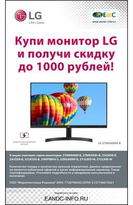 Мониторы LG - подарок 1000 рублей.