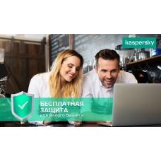Бесплатные лицензии Антивирус Касперского в АСК