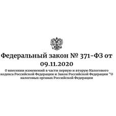 Новые правила продажи товаров для Юридических лиц