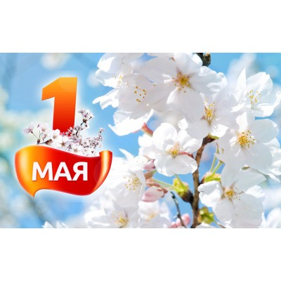 """С Праздником """"1 Мая - Днем Весны и Труда"""""""
