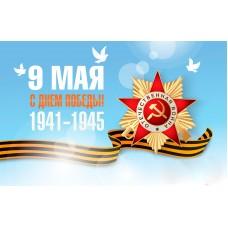 """С Праздником """"9 Мая - Днем Победы"""""""