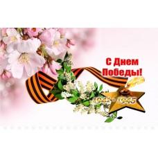 """Поздравление с Праздником """"9 Мая"""" от Аракул"""